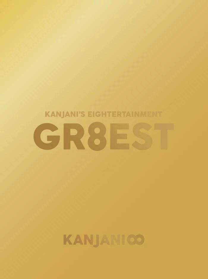 関ジャニ's エイターテインメント GR8EST(DVD 初回限定盤) [ 関ジャニ∞ ]