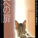 夏への扉 (ハヤカワ文庫) [ ロバート・A.ハインライン ]