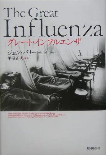 グレート・インフルエンザ