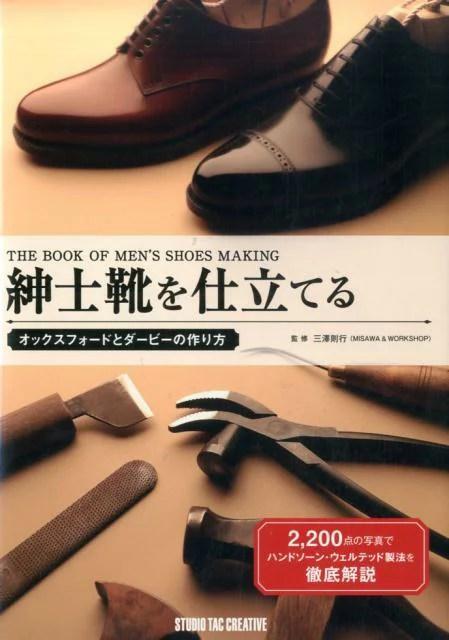 紳士靴を仕立てる オックスフォードとダービーの作り方 (Professional Series) [ 三澤則行 ]