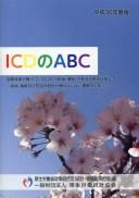 ICDのABC(平成30年度版) 国際疾病分類(ICD-10(2013年版)準拠)の [ 厚生労働省政策統括官(統計・情報政策担当 ]