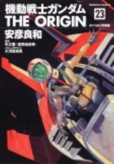 機動戦士ガンダムTHE ORIGIN(23) めぐりあい宇宙編 (カドカワコミックスA) [ 安彦良和 ]