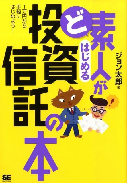 ど素人がはじめる投資信託の本 1万円から手軽にはじめよう! [ ジョン太郎 ]