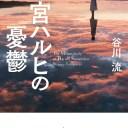 涼宮ハルヒの憂鬱 (角川文庫) [ 谷川 流 ]