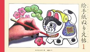 絵手紙ぬりえ帖(1) (高齢者のレクリエーションブック) [ あきやまみみこ ]
