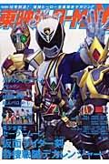 東映ヒーローmax(vol.10)