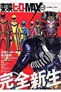 東映ヒーローmax(vol.12)