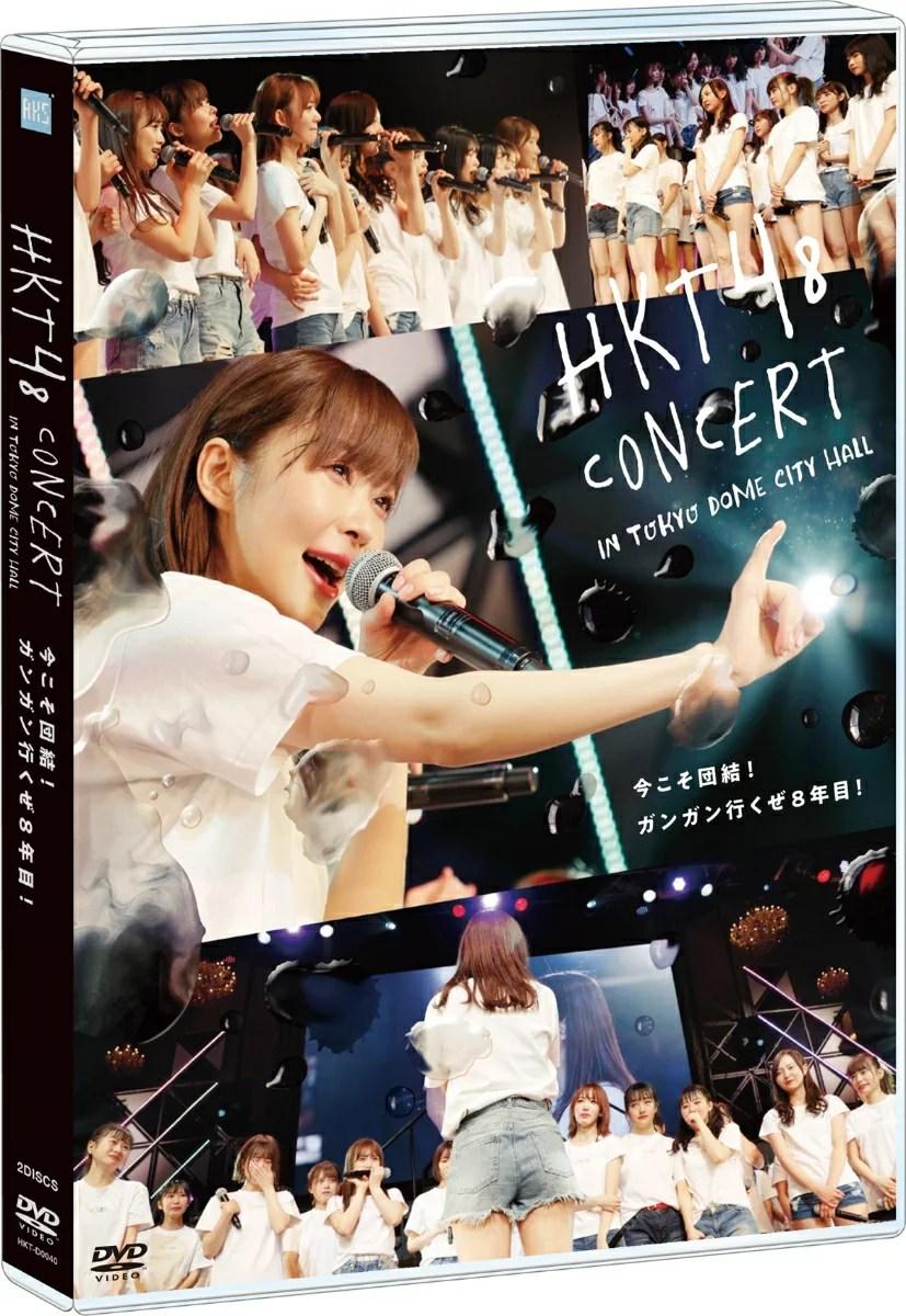 HKT48コンサート in 東京ドームシティホール 〜今こそ団結!ガンガン行くぜ8年目!〜 [ HKT48 ]