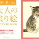 大人の塗り絵POSTCARD BOOK(可愛い猫たち編)