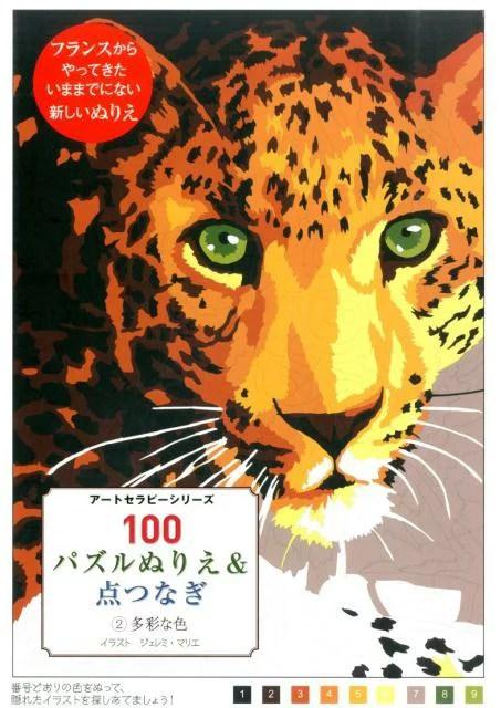 100パズルぬりえ&点つなぎ(2) 多彩な色 (アートセラピーシリーズ) [ ジェレミ・マリエ ]