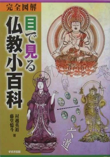 目で見る仏教小百科 完全図解 [ 村越英裕 ]