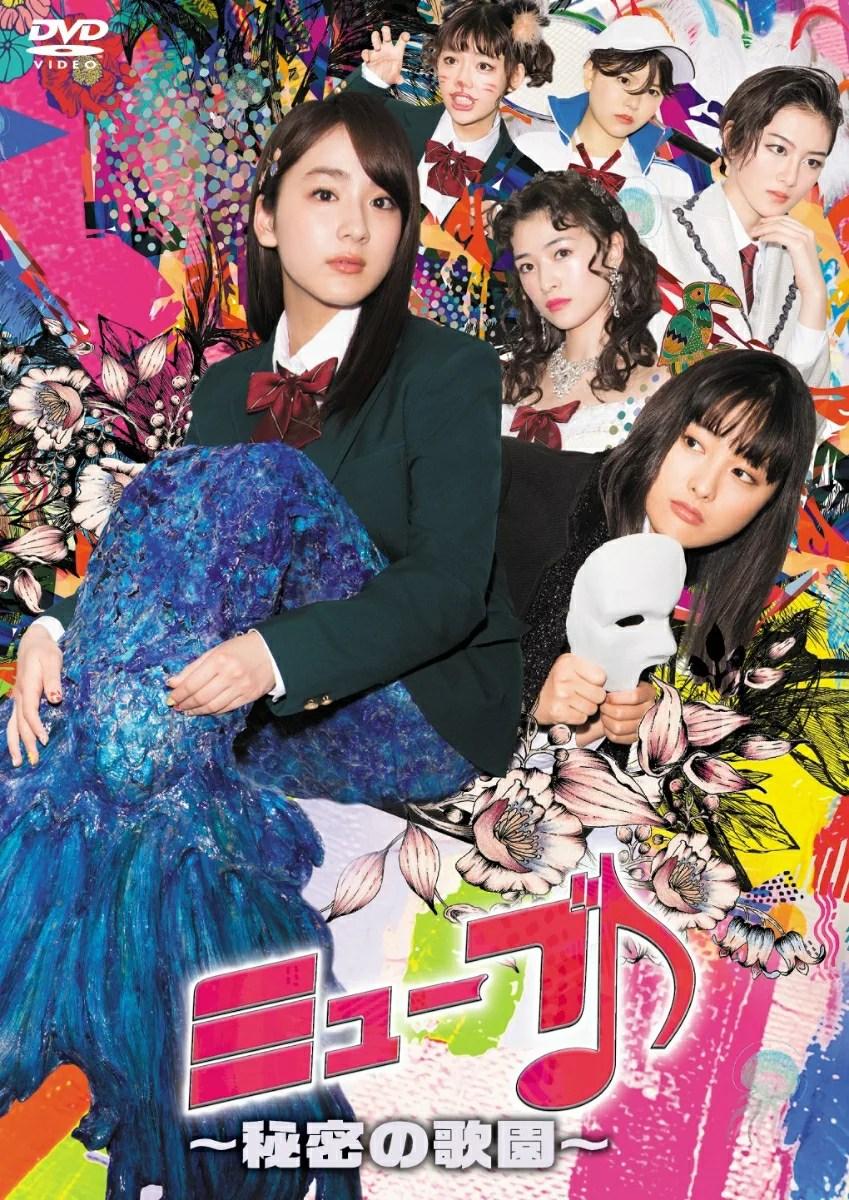 ミューブ♪ 〜秘密の歌園〜 DVD-BOX(4枚組) [ 平祐奈 ]