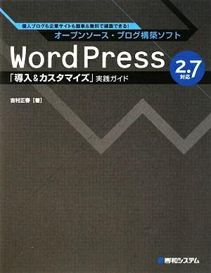 WordPress2.7対応「導入&カスタマイズ」実践ガイド