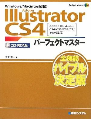 Adobe Illustrator CS4パーフェクトマスター