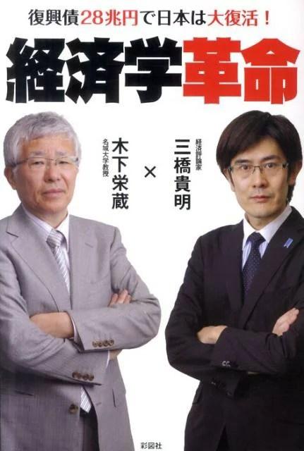 経済学革命 復興債28兆円で日本は大復活! [ 三橋貴明 ]