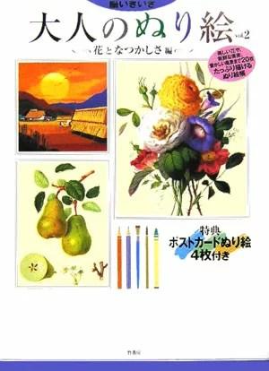 脳いきいき大人のぬり絵(vol.2) 花となつかしさ編
