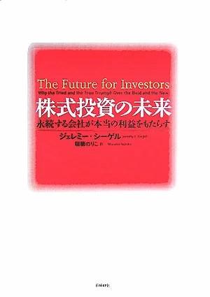 株式投資の未来 永続する会社が本当の利益をもたらす [ ジェレミー・J.シーゲル