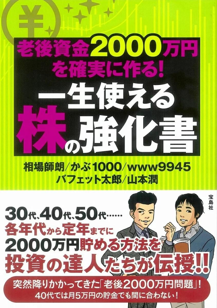 老後資金2000万円を確実に作る!一生使える株の強化書 [