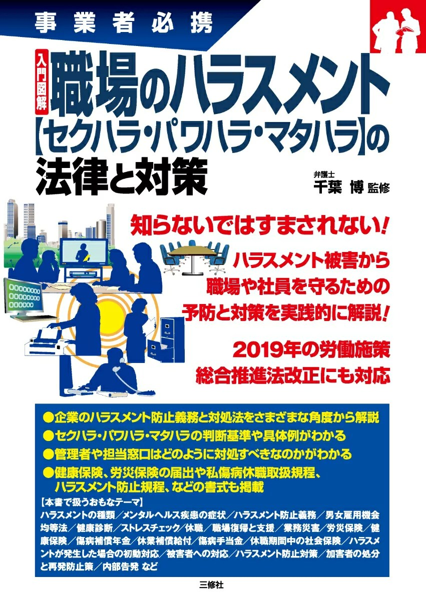 事業者必携 入門図解 職場のハラスメント【セクハラ・パワハラ