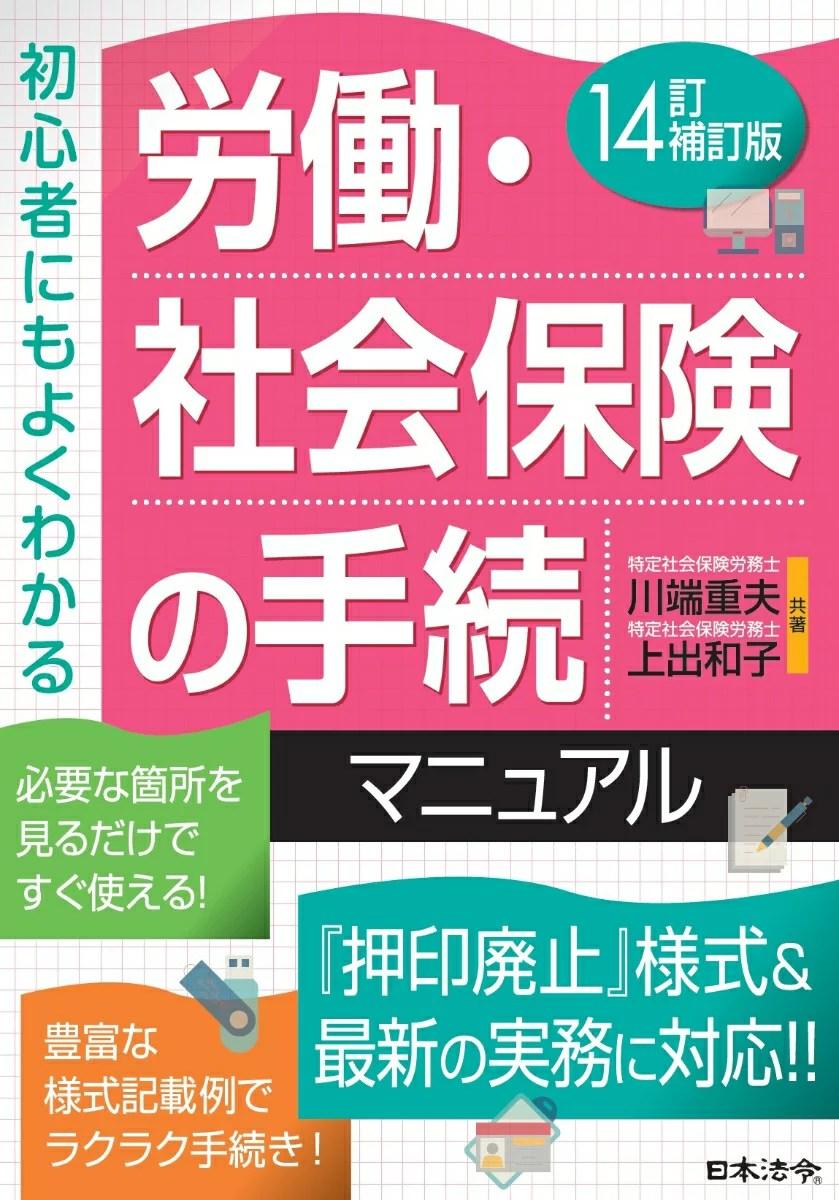 14訂補訂版 労働・社会保険の手続マニュアル [ 川端 重夫 ]