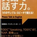 英語で話す力。 141のサンプル・スピーチで鍛える! [ 長尾和夫 ]