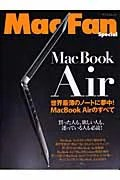 Mac fan special MacBook Air