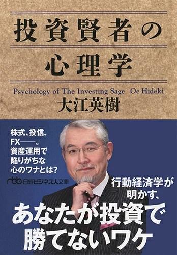 投資賢者の心理学 (日経ビジネス人文庫) [ 大江 英樹 ]