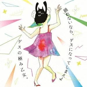 踊れないなら、ゲスになってしまえよ [ ゲスの極み乙女。 ] - 楽天ブックス