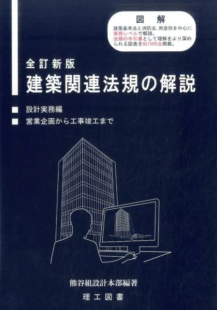 建築関連法規の解説全訂新版 設計実務編 営業企画から工事竣工まで [ 熊谷組設計