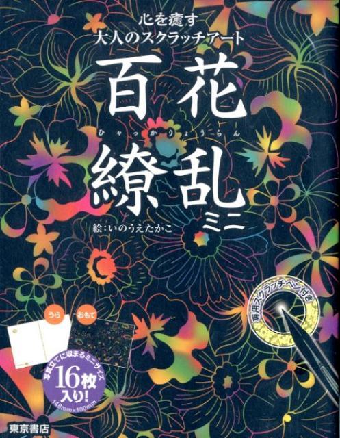 心を癒す大人のスクラッチアート『百花繚乱ミニ』 ([バラエティ]) [ いのうえたかこ ]