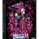 機動戦士ガンダム THE ORIGIN VI 誕生 赤い彗星(最終巻) [ 池田秀一 ]