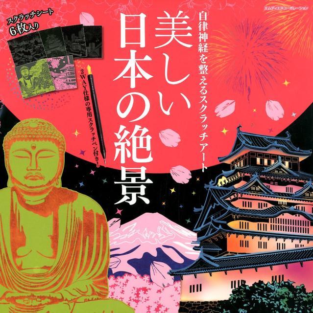 美しい日本の絶景 ([バラエティ] 自律神経を整えるスクラッチアート) [ MdN編集部 ]