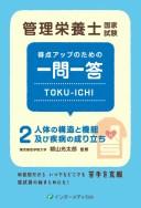 管理栄養士国家試験得点アップのための一問一答TOKU-ICHI(2) 人体の構造と機能及び疾病の成り立ち [ インターメディカル ]