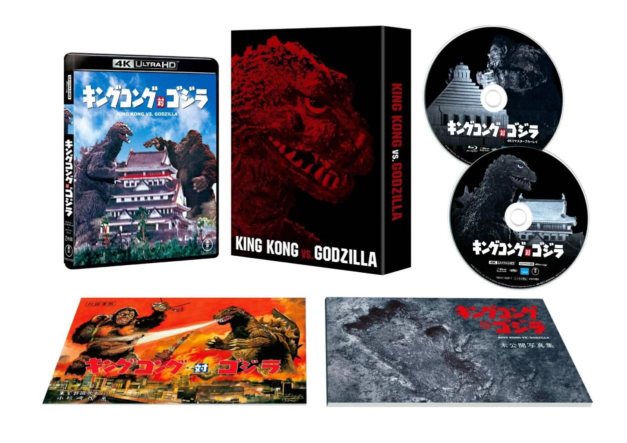 【先着特典】キングコング対ゴジラ 4Kリマスター 4K Ultra HD Blu