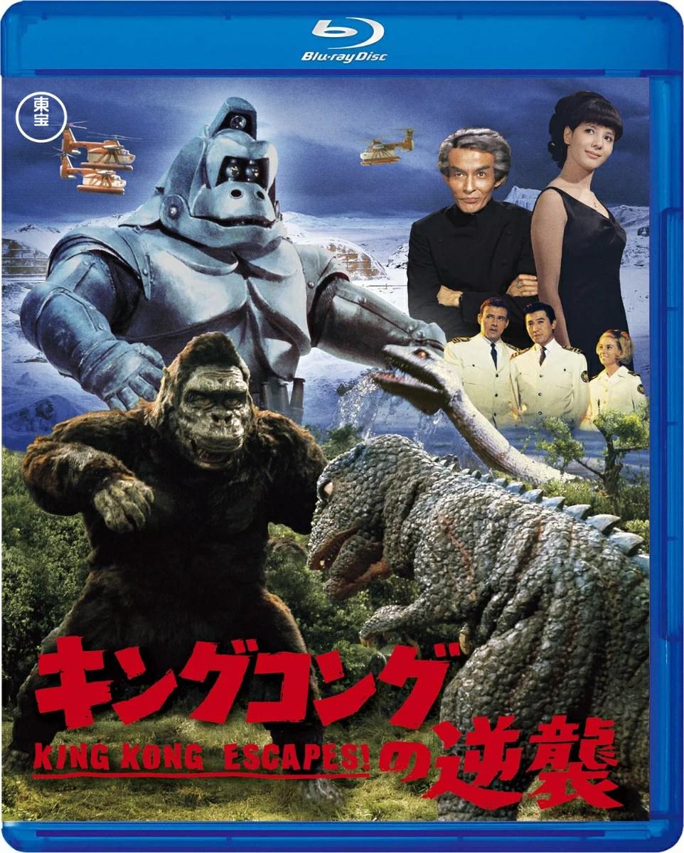 【先着特典】キングコングの逆襲【Blu-ray】(「ゴジラvsコング」特製ロゴス