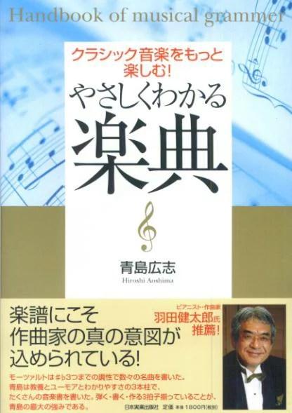 やさしくわかる楽典 クラシック音楽をもっと楽しむ! [ 青島広志 ]