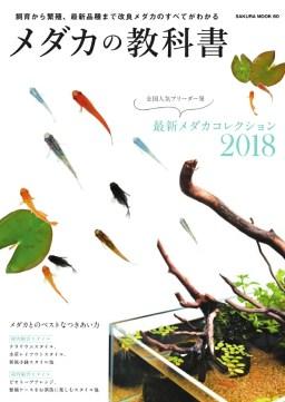 メダカの教科書 最新メダカコレクション2018/メダカとのベ
