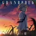 TVアニメ『文豪ストレイドッグス』第3シーズンOP主題歌「セツナの愛」 (アニメ盤) [ GRANRODEO ]