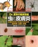 虫と皮膚炎 Dr.夏秋の臨床図鑑 [ 夏秋優 ]