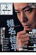 男優倶楽部(vol.15)