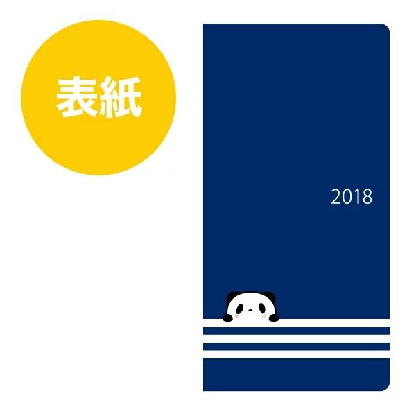 ほぼ日手帳 2018 weeks お買いものパンダ・ライン(
