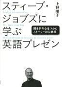 スティーブ・ジョブズに学ぶ英語プレゼン 聞き手の心をつかむストーリーと50表現 [ 上野陽子 ]