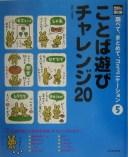光村の国語調べて、まとめて、コミュニケーション(5) ことば遊びチャレンジ20