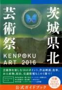 KENPOKU ART 茨城県北芸術祭2016 公式ガイドブック [ 南條史生 ]