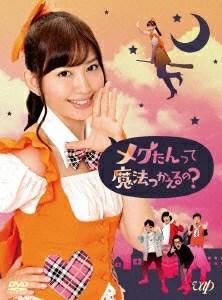 メグたんって魔法つかえるの? DVD-BOX 初回限定豪華版 [ 小嶋陽菜 ] - 楽天ブックス