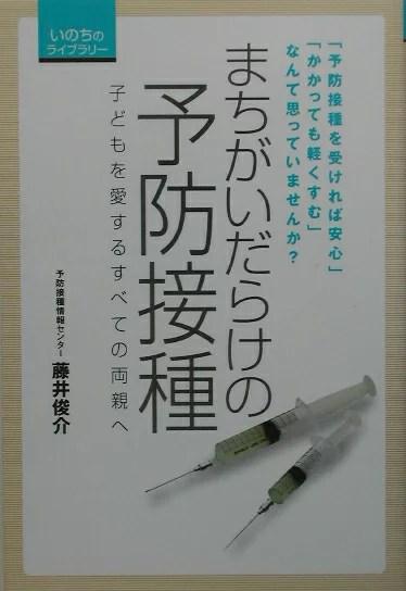 まちがいだらけの予防接種