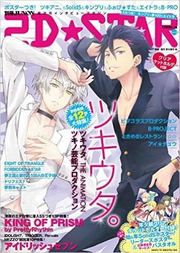 2D☆STAR Vol.4 超次元インタビューマガジン ツキアニ。/ツキウタ。/ツキプロ/キンプリ/アイナナ/ときレ (別冊Junon)