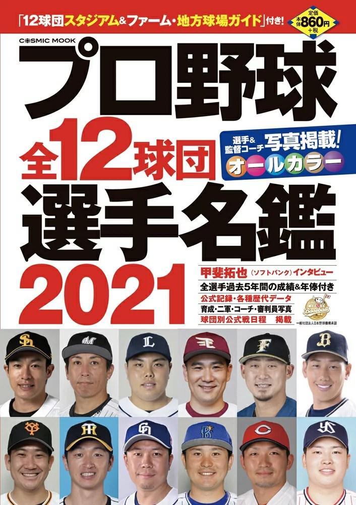 プロ野球全12球団選手名鑑2021 (コスミックムック)
