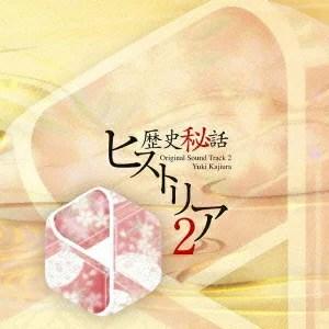「歴史秘話 ヒストリア」オリジナル・サウンドトラック 2 [ 梶浦由記 ]