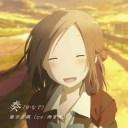 TVアニメ『一週間フレンズ。』エンディングテーマ::奏(かなで) [ 雨宮天) ]